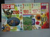 【書寶二手書T4/少年童書_PMH】小牛頓_191~200期間_共4本合售_動物奧林匹克運動會等