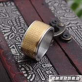 可轉動!佛教心經轉運戒指復古男士單身刻字鈦鋼指環個性食指飾品 風馳