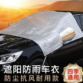汽車前擋風玻璃罩冬季車衣防霜擋前遮雪防凍加厚半罩通用蓋布車罩 酷男精品館