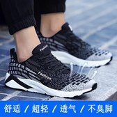 運動鞋男鞋夏季2020新款鞋子男潮鞋百搭運動休閒跑步鞋透氣防臭男士網鞋 新年禮物