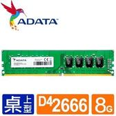 【綠蔭-免運】威剛 DDR4 2666/8G RAM