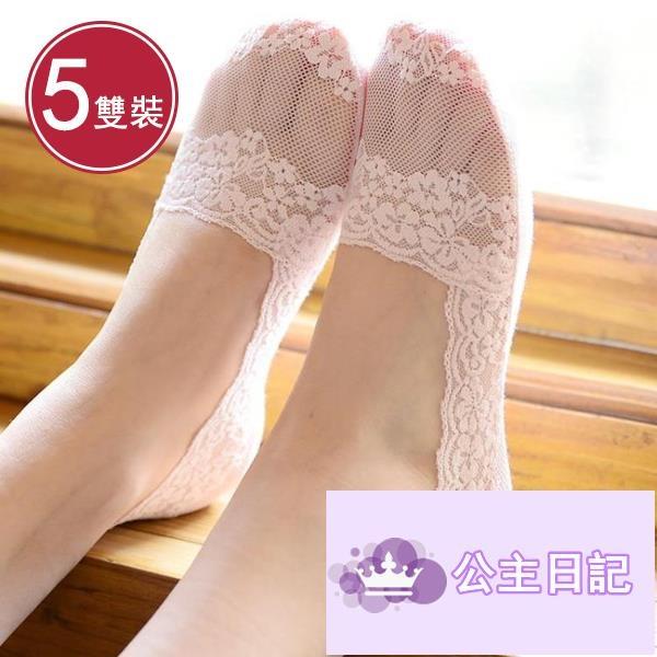 5雙 船襪薄款短襪淺口襪子女蕾絲隱形襪硅膠防滑網紗【公主日記】