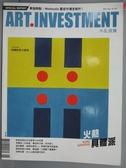 【書寶二手書T4/雜誌期刊_QCP】典藏投資_104期_火熱具體派等
