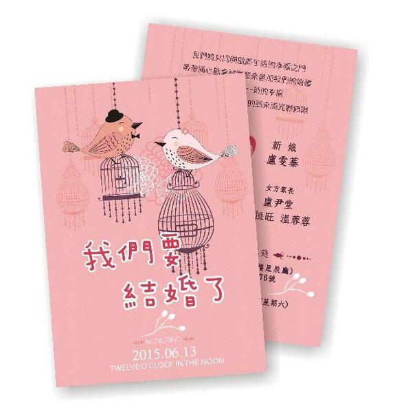 娃娃屋樂園~愛情鳥喜帖(粉紅款) 300張4800元/婚禮小物/二次進場
