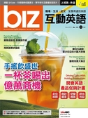 biz互動英語(互動光碟版)11月號/2019 第191期