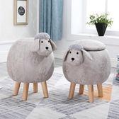 創意矮凳實木球形凳子小羊凳子設計師家具圓凳家用儲物布藝小羊凳【博雅生活館】