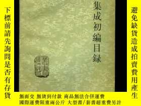 二手書博民逛書店罕見《叢書集成初編目錄》[1983年一版一印]收錄了明清民國期間