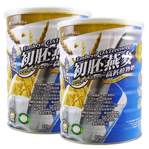 壯士潍~初胚燕麥高鈣植物奶850公克/罐 ×6罐~特惠中~