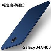 三星Galaxy J4 J400 超薄磨砂硬殼 霧面硬殼 裸機手感 全包邊 超輕硬式手機殼 保護殼 防摔 防撞手機套