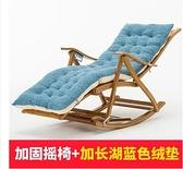 竹搖搖椅躺椅大人老年人陽台休閒椅家用懶人逍遙躺椅摺疊涼竹椅子ATF 青木鋪子