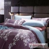 60支100%天絲萊賽爾-床高35公分內可用-雙人薄床包鋪棉兩用被套四件組-恬韻-夢棉屋
