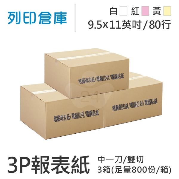 【電腦連續報表紙】80行 9.5*11*3P 白紅黃 / 雙切 / 中一刀 / 超值組3箱 (足量800份/箱)
