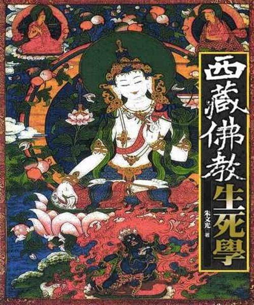 (二手書)西藏佛教生死學