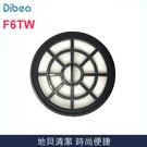 Dibea 地貝 F6TW 手持無線充電式吸塵器 專用過濾網 台灣限定公司貨