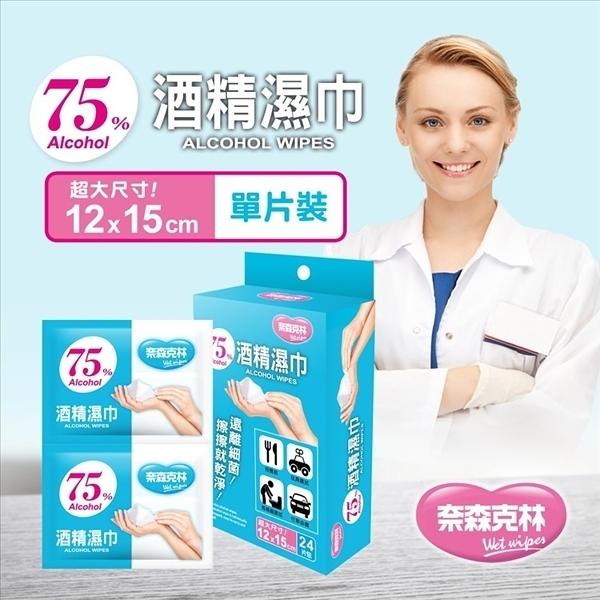 【奈森克林】75%酒精濕紙巾單片裝x5片/組 外出必備