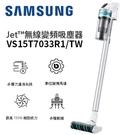 【24期0利率】SAMSUNG 三星 VS15T7033R1/TW Jet™ Light - 無線變頻吸塵器 公司貨