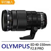 OLYMPUS M.ZUIKO DIGITAL ED 40-150mm F2.8 PRO 遠攝變焦鏡頭*(平輸)-送抗UV保護鏡72mm+拭鏡筆
