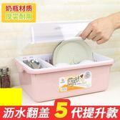 瀝水架 裝碗筷收納箱碗櫃帶蓋置放碗架子廚房儲物箱收納盒小號家用瀝水架
