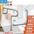 【海夫健康生活館】裕華 不鏽鋼系列 亮面 浴廁組 R型+L型扶手 50x50cm(T-056+T-050)
