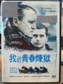 挖寶二手片-P02-164-正版DVD-電影【我的青春煉獄】北歐史上耗資最鉅電影 引喻昔日教育歷史傷痕(