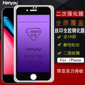 88柑仔店--二強全屏覆蓋紫光蘋果8鋼化膜iPhone7Plus手機貼膜6Splus抗藍光6S