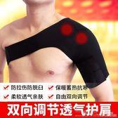 暖肩帶 百孝堂護肩肩托護肩帶肩膀關節扭傷術後康復單肩防寒四季 歐美韓