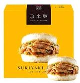 [COSCO代購] 促銷到6月15日 需低溫宅配 老協珍 壽喜燒豬肉米漢堡 10x 195公克 C118352