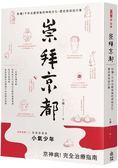 崇拜京都:秒懂!千年古都背後的神祇文化、歷史與民俗行事