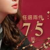 秋冬特惠-任選2件75折