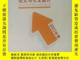 二手書博民逛書店罕見2003年卷中國科學計量指標:論文與引文統計Y151510