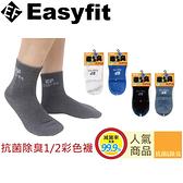 Easyfit 抗菌除臭1/2彩色襪(22~26cm)【愛買】