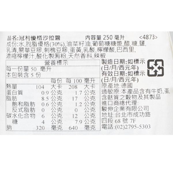 德國【Kuhne】優格沙拉醬 250ml