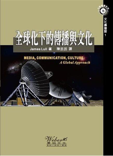 全球化下的傳播與文化