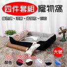 攝彩@四件套組寵物窩 大號 中大型貓犬適用四季可用 春夏涼蓆 秋冬毛毯 骨頭造型抱枕 寵物床組