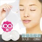 嬌莉柔純棉壓縮面膜紙-100入(加大型)三花壓紋(台灣製)[48576]