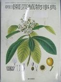 【書寶二手書T3/動植物_DFA】朝日園藝植物事典_1987年