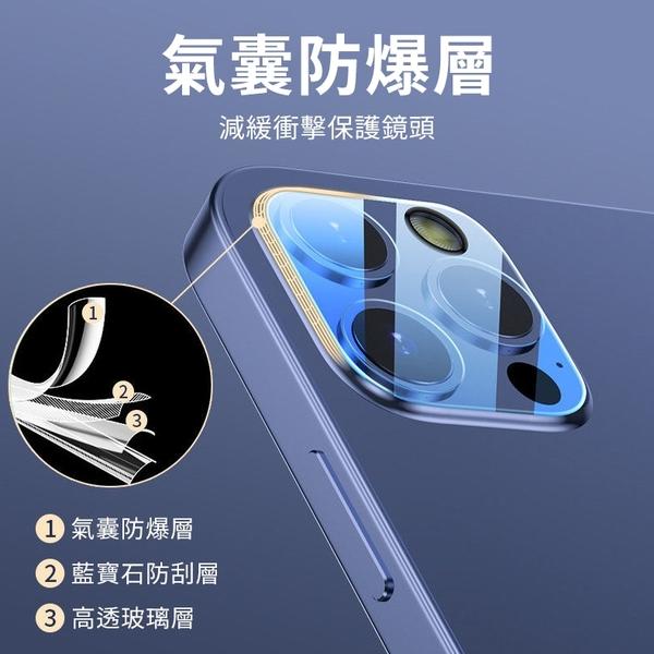 鏡頭貼 iPhone 12 12Mini 11 Pro XS Max 玻璃膜 鏡頭膜 iX XR 後攝像頭膜 i7 8 plus SE2 滿版 透明 保護貼