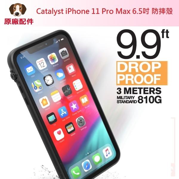 CATALYST iPhone 11 Pro Max 6.5吋 防摔耐衝擊保護殼 贈天隕霧面玻璃貼 手機殼