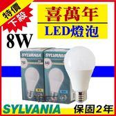 喜萬年SYLVANIA 8W LED燈泡 ﹝保固2年﹞E27燈泡 省電燈泡無藍光【奇亮科技】批發量價