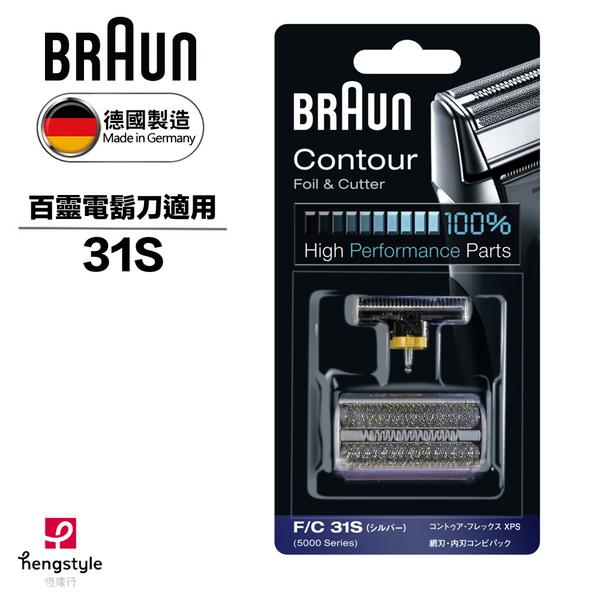 德國百靈BRAUN-刀頭刀網組(銀)31S