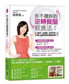 (二手書)永不復胖的逆轉餐盤飲食法:不節食、吃到飽,營養學博士教你4階段輕鬆甩..