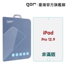【GOR保護貼】Apple IPad P...