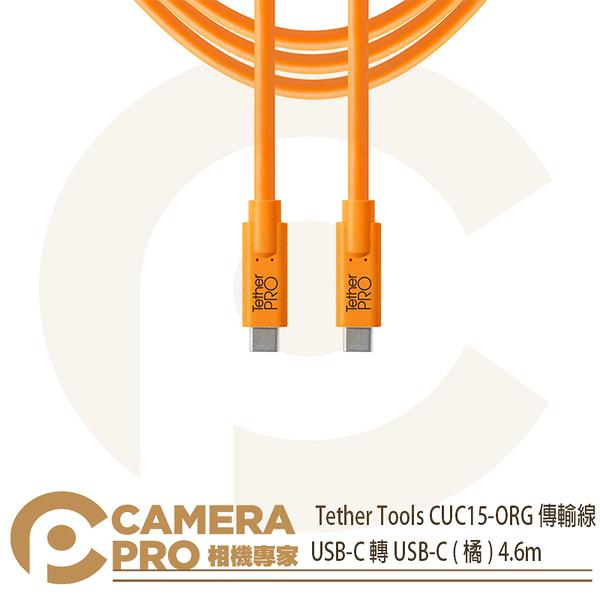 ◎相機專家◎ Tether Tools CUC15-ORG 傳輸線 USB-C 轉 USB-C (橘) 4.6m 公司貨