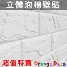 壁貼【橘果設計】3D立體泡棉磚紋貼 DI...