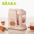 【加贈澱粉專用烹調籃】BEABA BabyCook Solo 嬰幼兒副食品調理器 玫瑰金~總代理公司貨