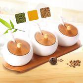 歐式創意廚房家用陶瓷調味瓶罐套裝調料罐三件套佐料盒鹽糖味精罐【居享優品】