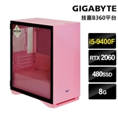 【技嘉平台】I5 六核{泰梨院CLASS}RTX2060獨顯效能電腦(I5-9400F/8G/480G SSD/RTX2060)