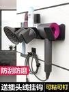適用Dyson戴森吹風機支架免打孔收納置物架浴室衛生間墻壁掛架子 樂活生活館