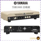 【小麥老師 樂器館】Yamaha 公司貨 THR100H Dual 100瓦 音箱頭 100W 獨立兩頻 擴大機