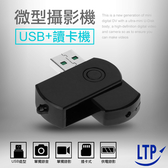 【LTP】迷你USB隨身碟造型微型攝影機